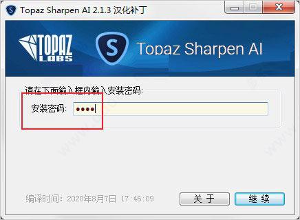 Topaz Sharpen AI中文破解版-人工智能模糊照片变清晰软件