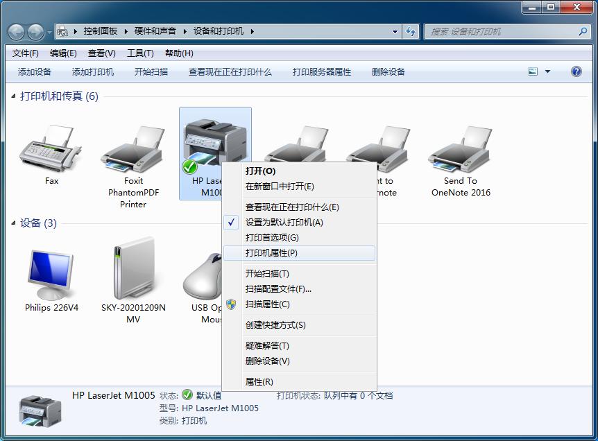 设置和连接局域网共享打印机教程