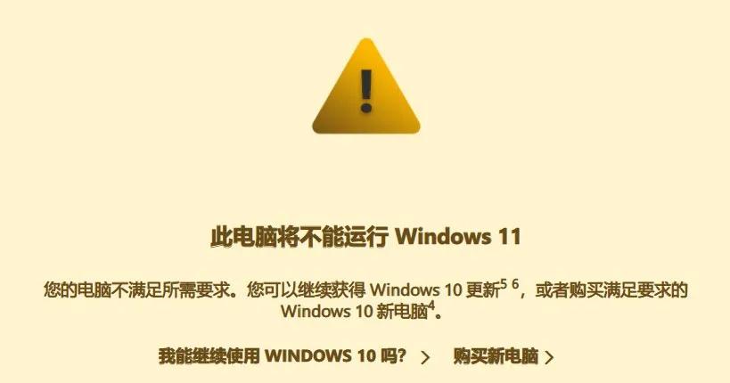 WhyNotWin11(Win11升级检测工具)