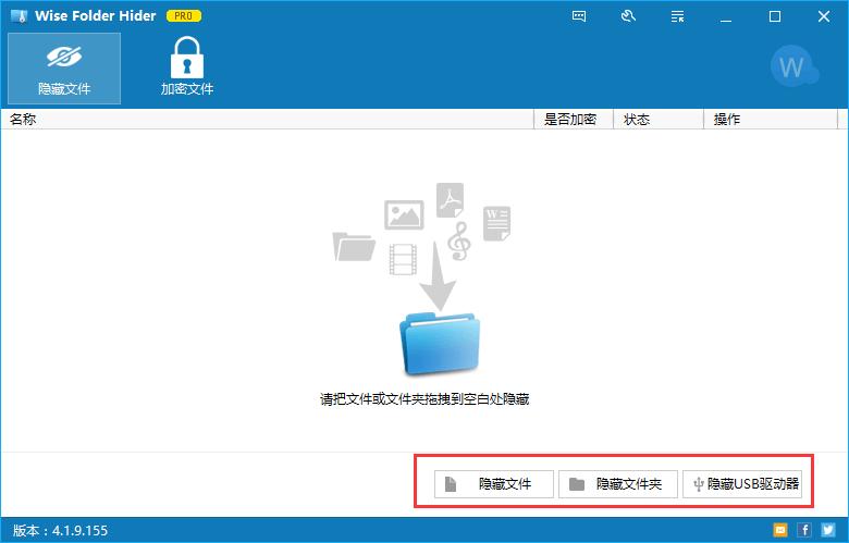 文件夹加密软件-Wise Folder Hider