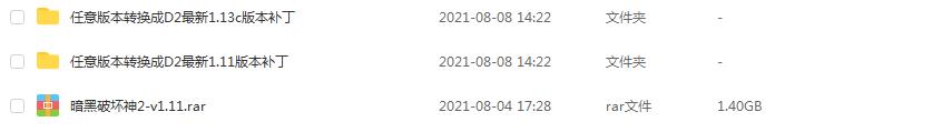 暗黑破坏神2下载-附版本切换补丁