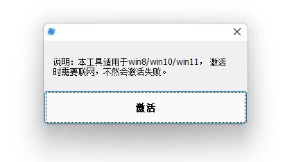 Win11激活工具