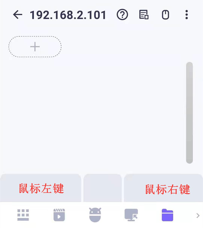 手机控制电脑软件-Mouse Server
