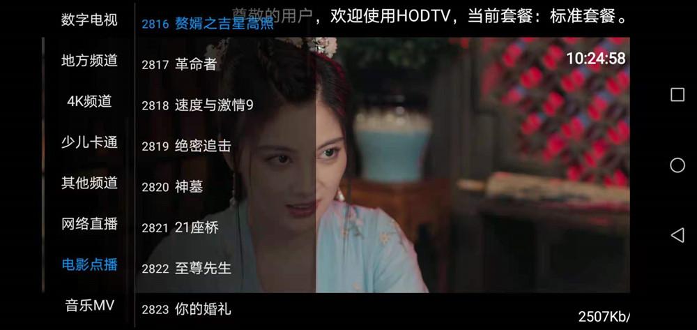 HODTV-好用的影视盒子软件,支持电视、盒子和手机端使用